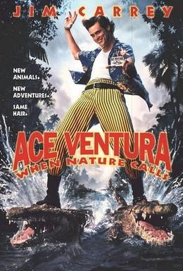 Постер фильма Эйс Вентура 2: Когда зовёт природа (1995)