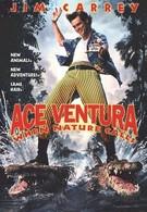 Эйс Вентура 2: Когда зовёт природа (1995)