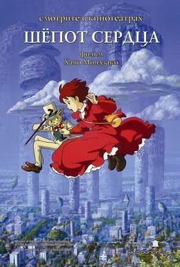 Постер фильма Шёпот сердца (1995)