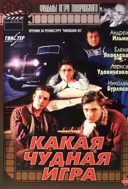 Постер фильма Какая чудная игра (1995)