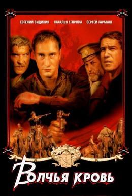 Постер фильма Волчья кровь (1995)