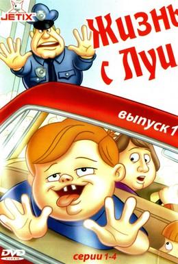 Постер фильма Жизнь с Луи (1995)