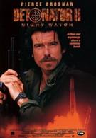 Ночной дозор (1995)