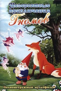 Постер фильма Невероятные приключения Гномов (1995)