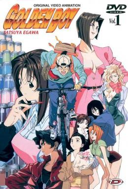 Постер фильма Золотой парень (1995)
