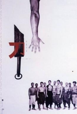 Постер фильма Лезвие (1995)