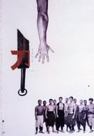 Лезвие (1995)