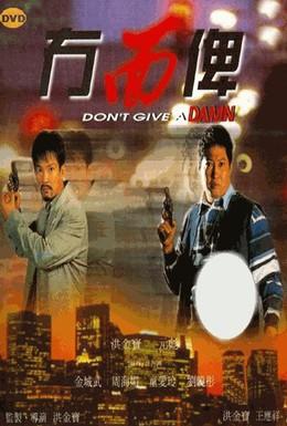 Постер фильма К чёртовой матери! (1995)