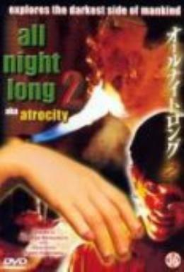 Постер фильма Всю ночь напролет 2: Злодеяние (1995)
