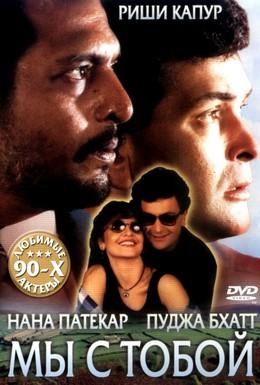 Постер фильма Мы с тобой (1995)
