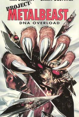 Постер фильма Металлический зверь (1995)