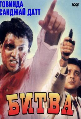 Постер фильма Битва (1995)
