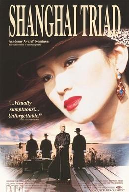 Постер фильма Шанхайская триада (1995)