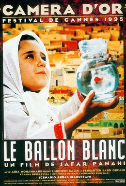 Постер фильма Белый шар (1995)