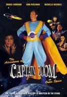 Приключения капитана Зума в открытом космосе (1995)