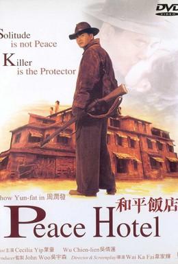 Постер фильма Отель мира (1995)