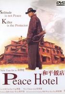 Отель мира (1995)
