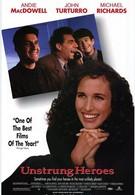 Сумасшедшие герои (1995)