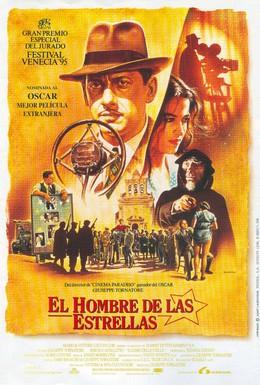 Постер фильма Фабрика звезд (1995)