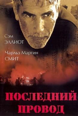 Постер фильма Последний провод (1996)