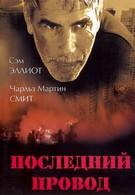 Последний провод (1996)