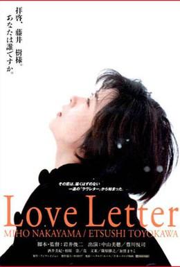 Постер фильма Любовное письмо (1995)