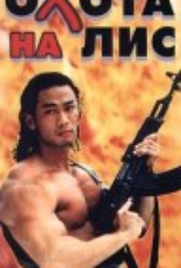 Постер фильма Охота на лис (1995)