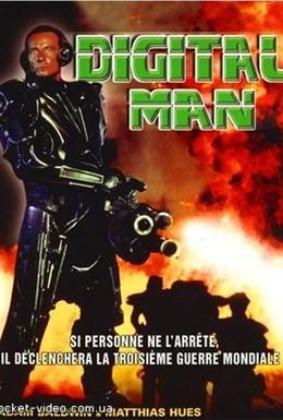 Постер фильма Цифровой человек (1995)