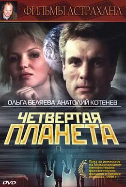 Постер фильма Четвертая планета (1995)