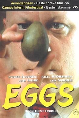 Постер фильма Яйца (1995)