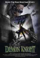 Байки из склепа: Демон ночи (1995)