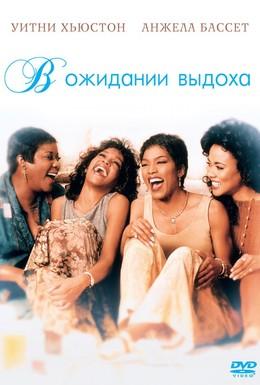 Постер фильма В ожидании выдоха (1995)
