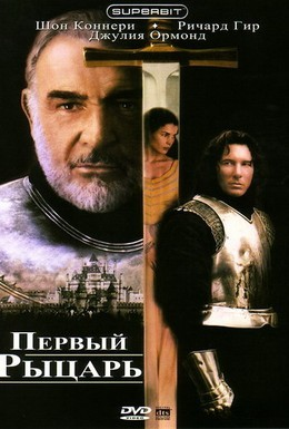 Постер фильма Первый рыцарь (1995)