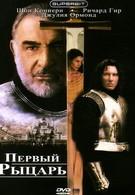 Первый рыцарь (1995)