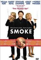 Дым (1995)