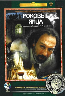 Постер фильма Роковые яйца (1996)