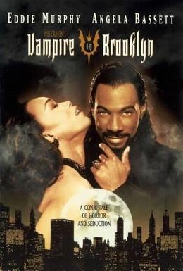 Постер фильма Вампир в Бруклине (1995)