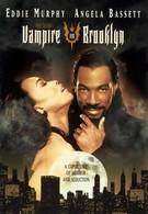 Вампир в Бруклине (1995)