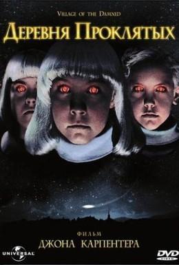 Постер фильма Деревня проклятых (1995)