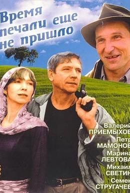 Постер фильма Время печали ещё не пришло (1995)