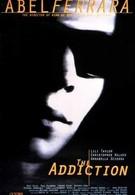 Зависимость (1995)