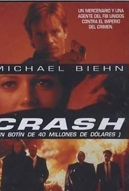 Постер фильма Крах (1995)