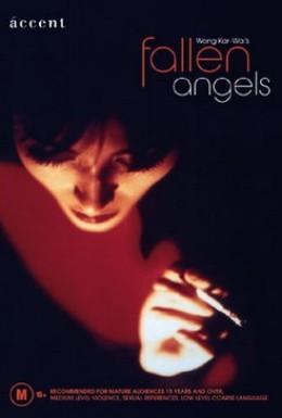Постер фильма Падшие ангелы (1995)