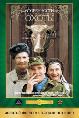 Постер фильма Особенности национальной охоты (1995)