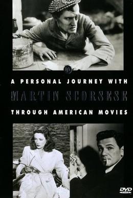Постер фильма История американского кино от Мартина Скорсезе (1995)