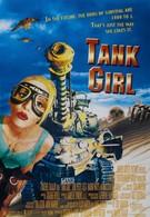 Танкистка (1995)