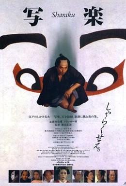 Постер фильма Сяраку (1995)