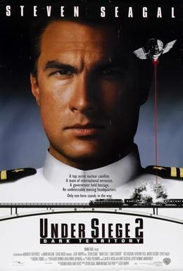 Постер фильма В осаде 2: Темная территория (1995)