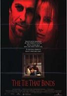 Неразрывная связь (1995)