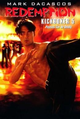 Постер фильма Кикбоксер 5: Возмездие (1995)